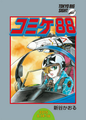 コミックマーケット88カタログ(冊子版)。ロゴは『エリア88』ならぬ、『コミケ88』に