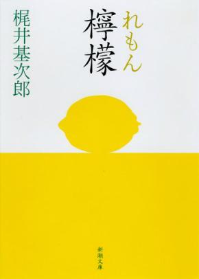 『檸檬』(梶井基次郎)