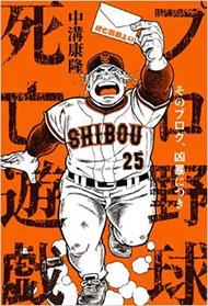 プロ野球選手もハマったファンブログがついに書籍化! 野球の見方が変わる本