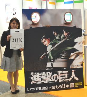 『進撃の巨人』の顔はめパネルも展示されている