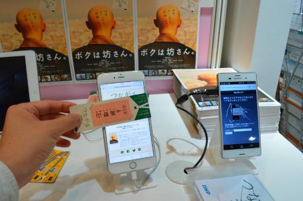同サービスは、東京ビッグサイトで開催中の「第22回 東京国際ブックフェア」で展示されている
