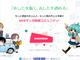 集英社のマンガ投稿サイト「あしたのヤングジャンプ」がプレオープン