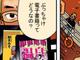 デジタルで生き残るために 漫画家・鈴木みそが京都でセミナー