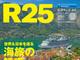 フリー誌「R25」が定期刊行を終了 10月にWeb版とブランド統合
