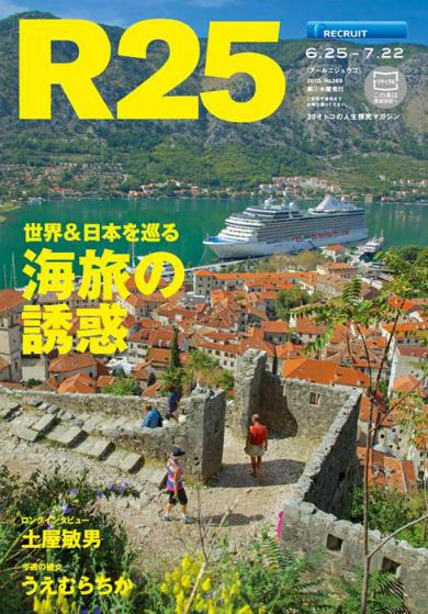 『R25』6月25日発行号