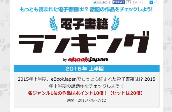 eBookJapan 2015年上半期ランキング