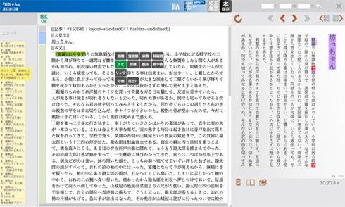 TOPPAN Editorial Navi」の編集・校正支援機能の概要