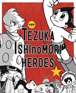 TEZUKA ISHInoMORI HEROES ��ˁE�m�X�q�[���[�Y�@©��˃v���_�N�V���� ©�ΐX�v��