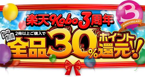 楽天Kobo3周年記念キャンペーン