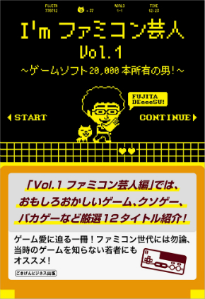 I'mファミコン芸人Vol.1