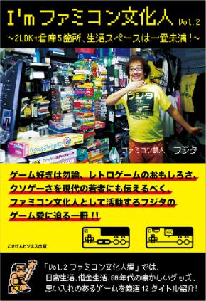 I'mファミコン文化人Vol.2