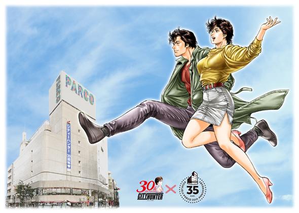 シティーハンター30周年×吉祥寺パルコ35周年スペシャルビジュアル