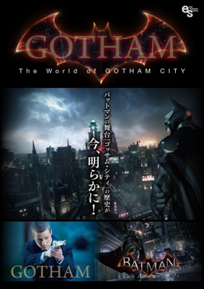 The World of GOTHAM CITY