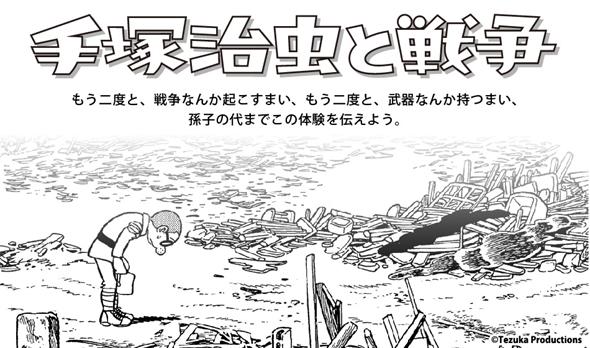 手塚治虫と戦争