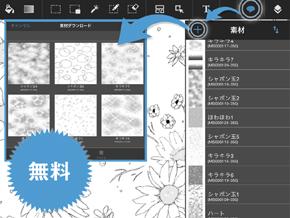 iPad版のメディバンペイント タブレット