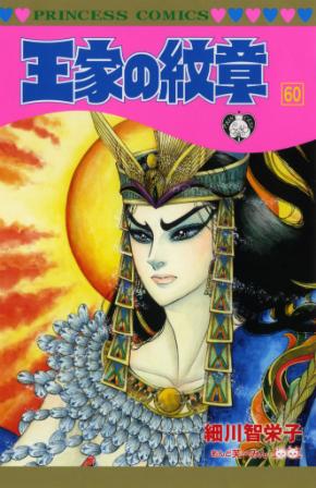 『王家の紋章』最新第60巻