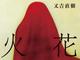 第153回芥川賞に又吉直樹・羽田圭介、直木賞は東山彰良が受賞