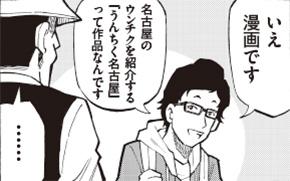 雲竹雄三と相まみえる棚園さん(第6話より)