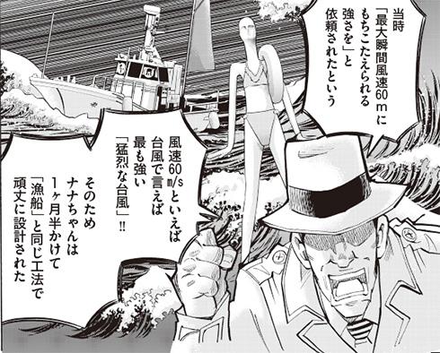 tnfigunchiku004.jpg