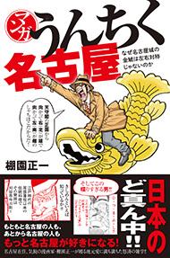 7月17日発売の『マンガ うんちく名古屋』