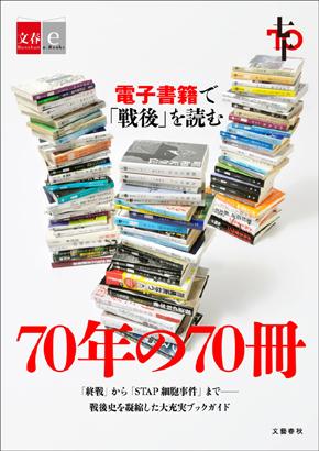 電子書籍で「戦後」を読む 70年の70冊