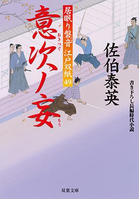 居眠り磐音 シリーズ最新刊「意次の妄」