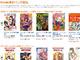Kindle無料マンガ雑誌に『花とゆめ・Lala』『コミックゼノン』など4誌が追加