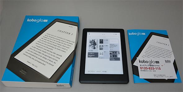 Kobo Glo HD。パッケージには日本語マニュアルのほか、後述するセットアップ専用ダイヤルの案内も