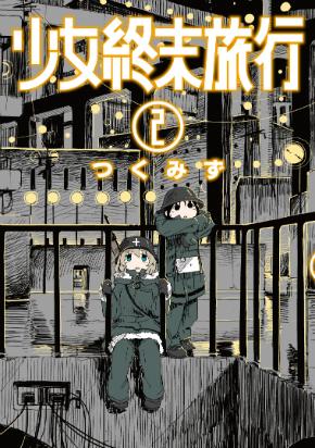 『少女終末旅行』2巻