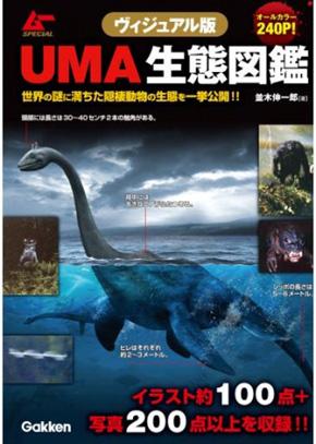 UMA生態図鑑