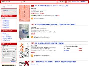 左カラム最下部「検索キーワード」欄でAND検索、OR検索、NOT検索ができる
