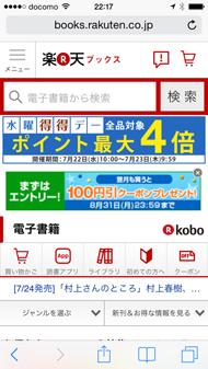 楽天Kobo電子書籍ストアのモバイルWebトップページ