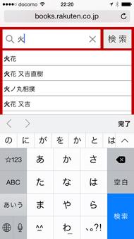 モバイルWebのキーワード検索もサジェスト機能が効く