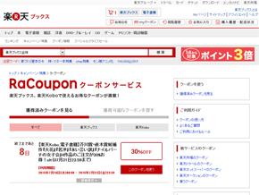 楽天ブックス、楽天Koboで使えるお得なクーポン「RaCoupon」