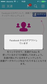 なぜかFacebook連携できない