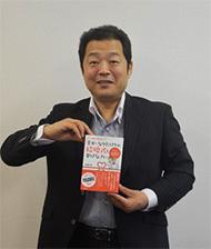 『幸せになりたけりゃ結婚式を挙げなさい』の著者・林 敏史さん