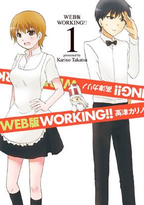 『WEB版 WORKING!!』第1巻