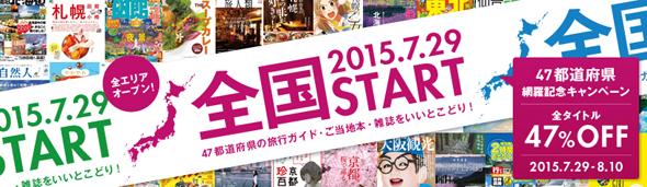 たびのたね 47都道府県網羅記念キャンペーン