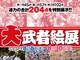 福島県で「大武者絵展」 漫画家らが手掛けた204点の武者絵を展示