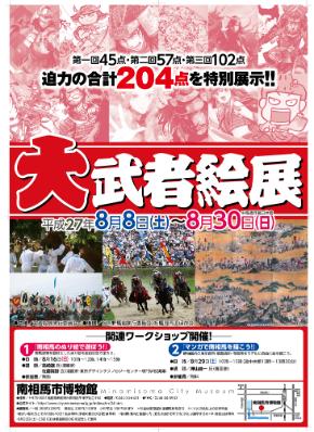 「大武者絵展」ポスター