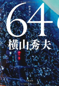 『64』上巻(横山秀夫)