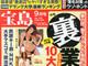 『月刊宝島』『CUTiE』次号で休刊 若者文化を刺激した2誌