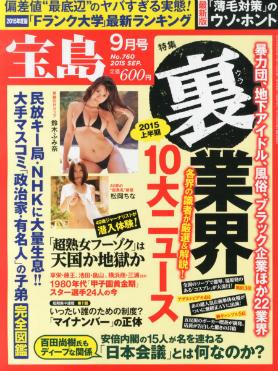 『月刊宝島』9月号