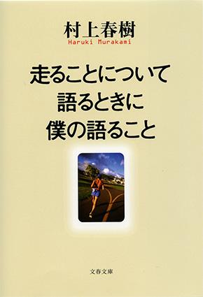 村上氏の既刊エッセイとしてはこれが初の電子書籍化となる『走ることについて語るときに僕の語ること』