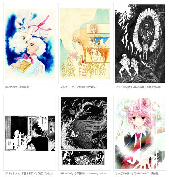 マンガ家8人の原画を展示
