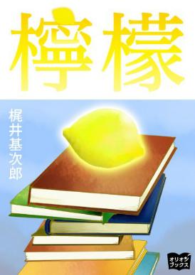 オリオンブックス『檸檬』
