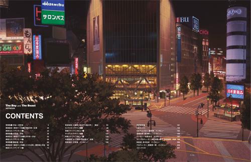 作中で描かれた渋谷の情景