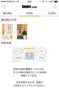 DMMブックス(iOS版)