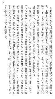 リフロー型で提供されている『中村家の食卓』(中村うさぎ/ゴマブックス)をアプリで開いたところ