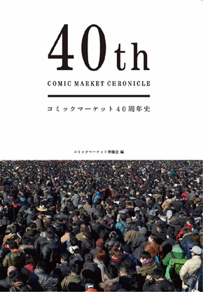 40th COMIC MARKET CHRONICLE